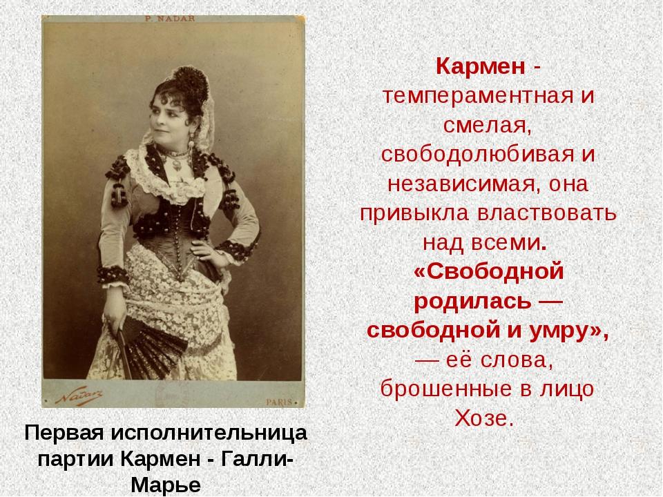 Кармен - темпераментная и смелая, свободолюбивая и независимая, она привыкла...