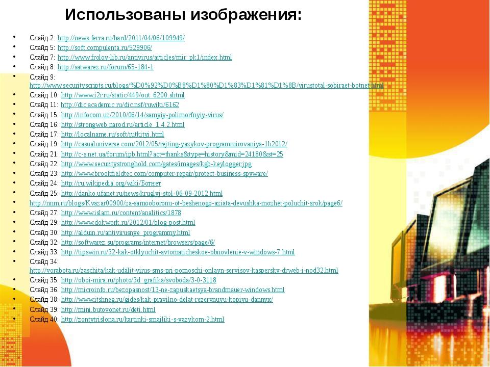 Использованы изображения: Слайд 2: http://news.ferra.ru/hard/2011/04/06/10994...