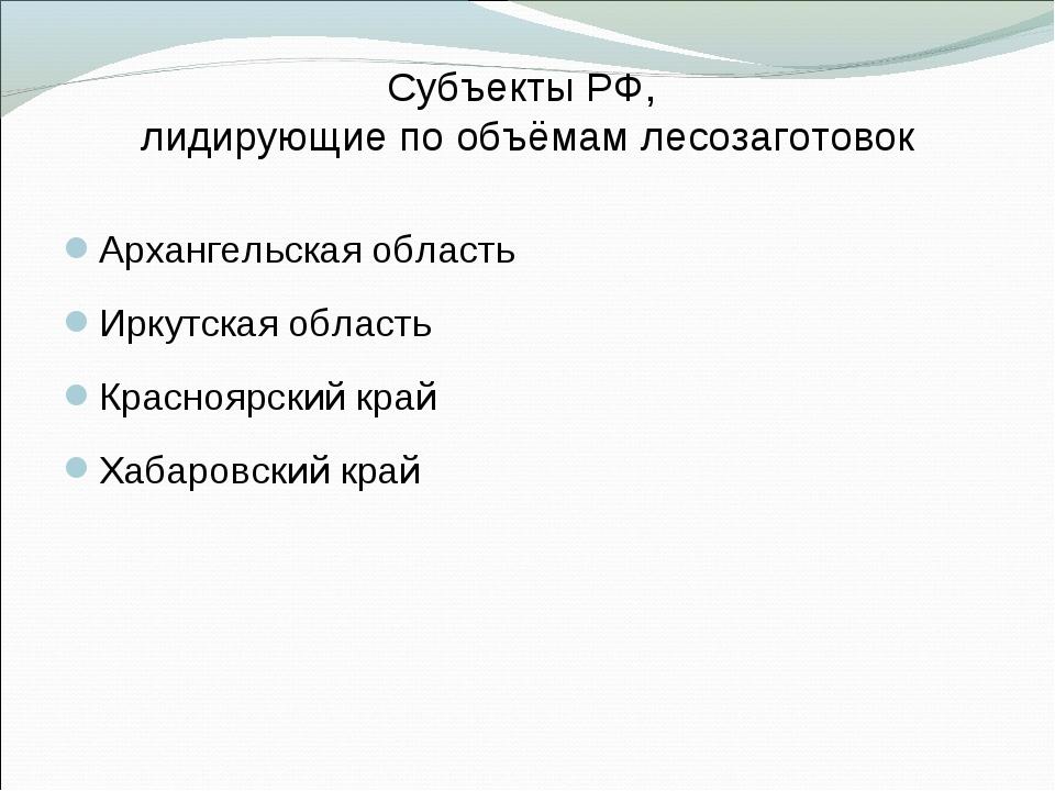 Архангельская область Иркутская область Красноярский край Хабаровский край Су...