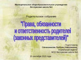 Муниципальное общеобразовательное учреждение Ветлужская школа №1 Подготовила: