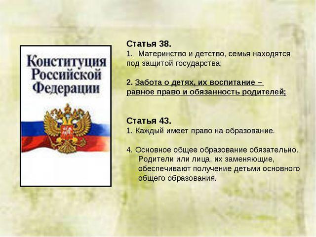 Статья 38. Материнство и детство, семья находятся под защитой государства; 2....