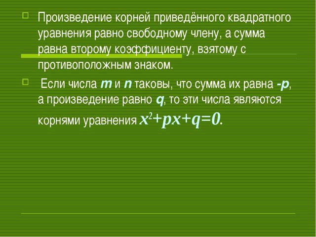 Произведение корней приведённого квадратного уравнения равно свободному члену...