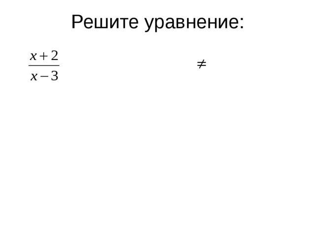 Решите уравнение: =0; х+2=0 х=-2