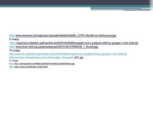 http://www.duremar.ru/imaginator/uploads/4ee0b4c02a6fc_21787-otkrytki-ne-obiz