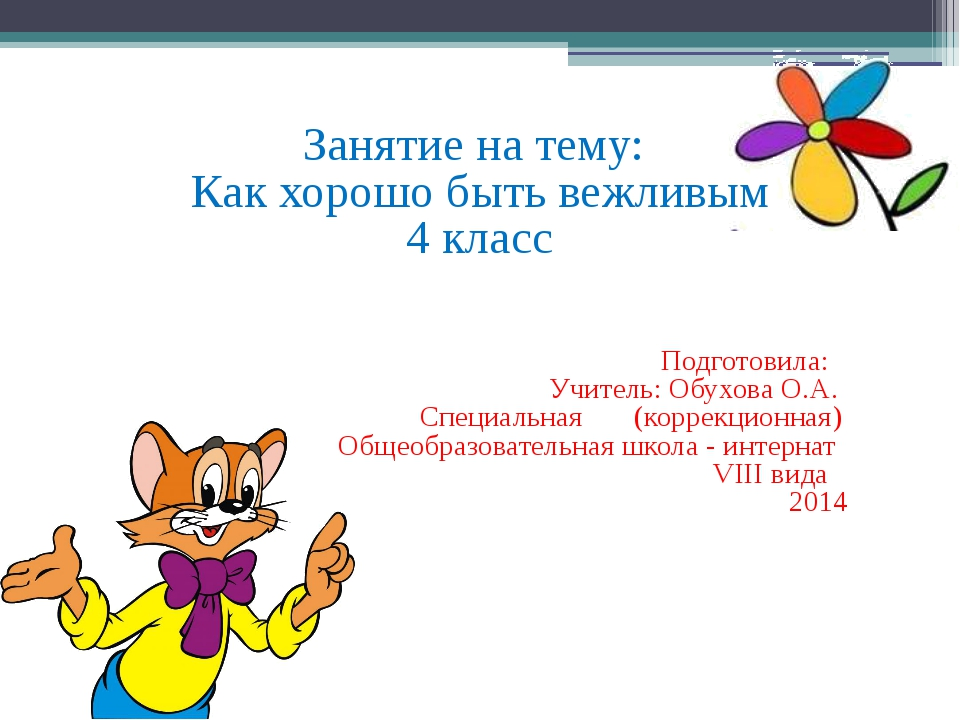 Занятие на тему: Как хорошо быть вежливым 4 класс Подготовила: Учитель: Обухо...