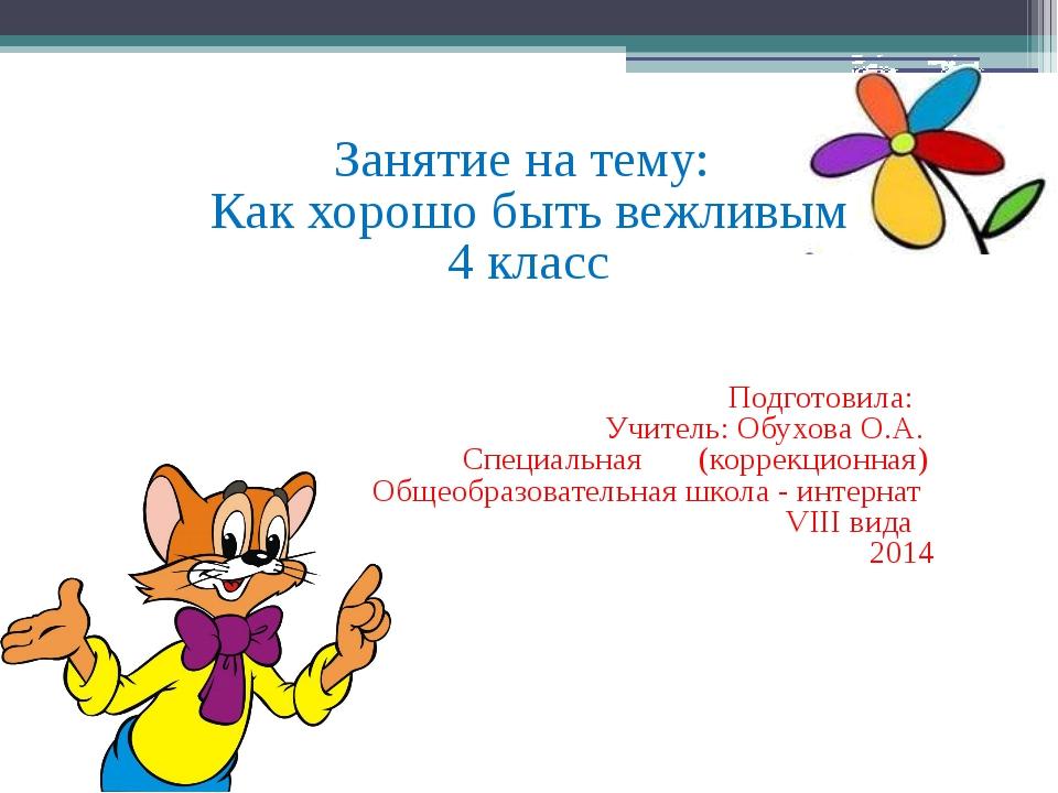 Конспект занятий кружка о вежливости 5 класс фгос