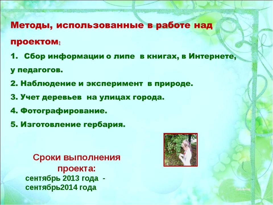 Сроки выполнения проекта: сентябрь 2013 года - сентябрь2014 года Лукьянова