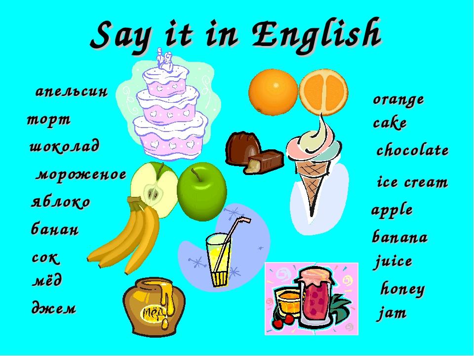 Say it in English торт шоколад мороженое яблоко банан сок мёд джем апельсин o...