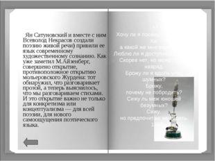 Ян Сатуновский и вместе с ним Всеволод Некрасов создали поэзию живой речи) п