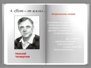 4. «Поэт – от земли»… Николай Четвертков Искренность поэта Николай Алексеевич
