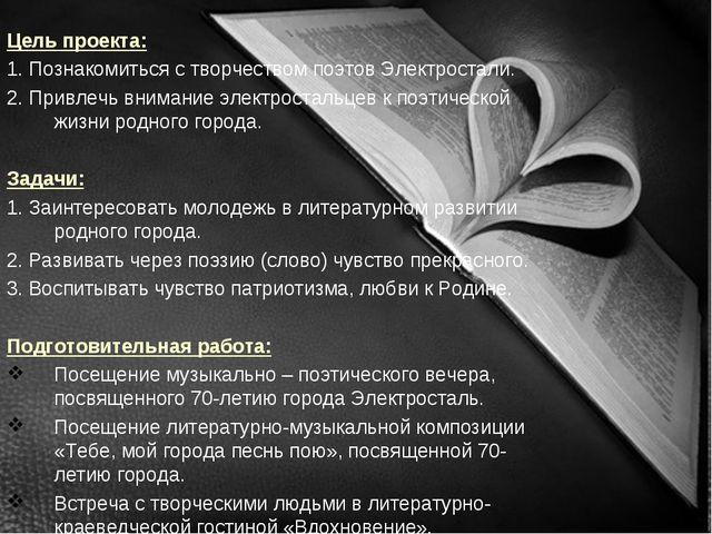 Цель проекта: 1. Познакомиться с творчеством поэтов Электростали. 2. Привлечь...