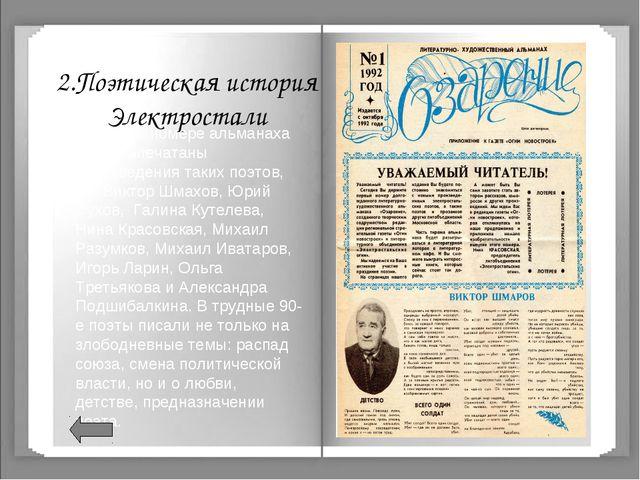 2.Поэтическая история Электростали В первом номере альманаха были напечатаны...