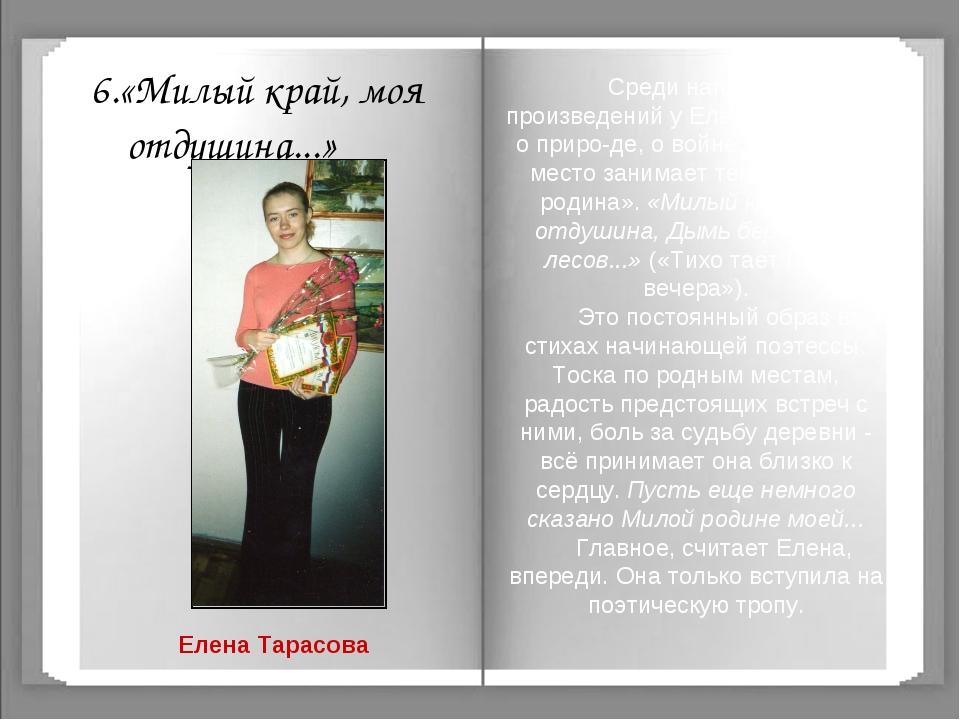 6.«Милый край, моя отдушина...» Елена Тарасова Среди написанных произведений...