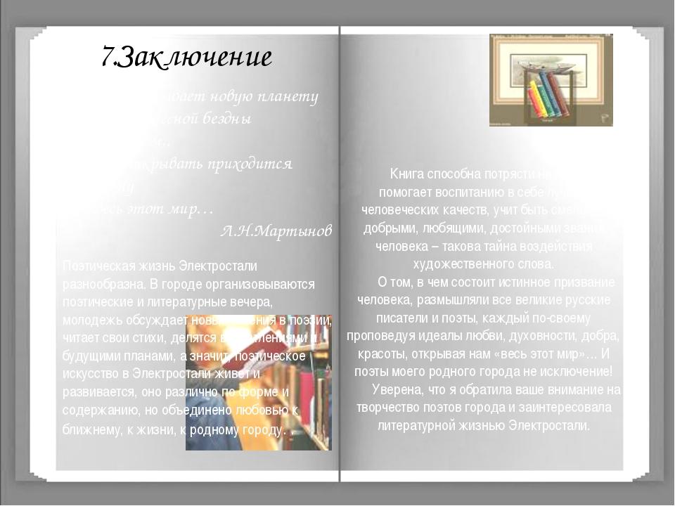 7.Заключение Поэтическая жизнь Электростали разнообразна. В городе организовы...