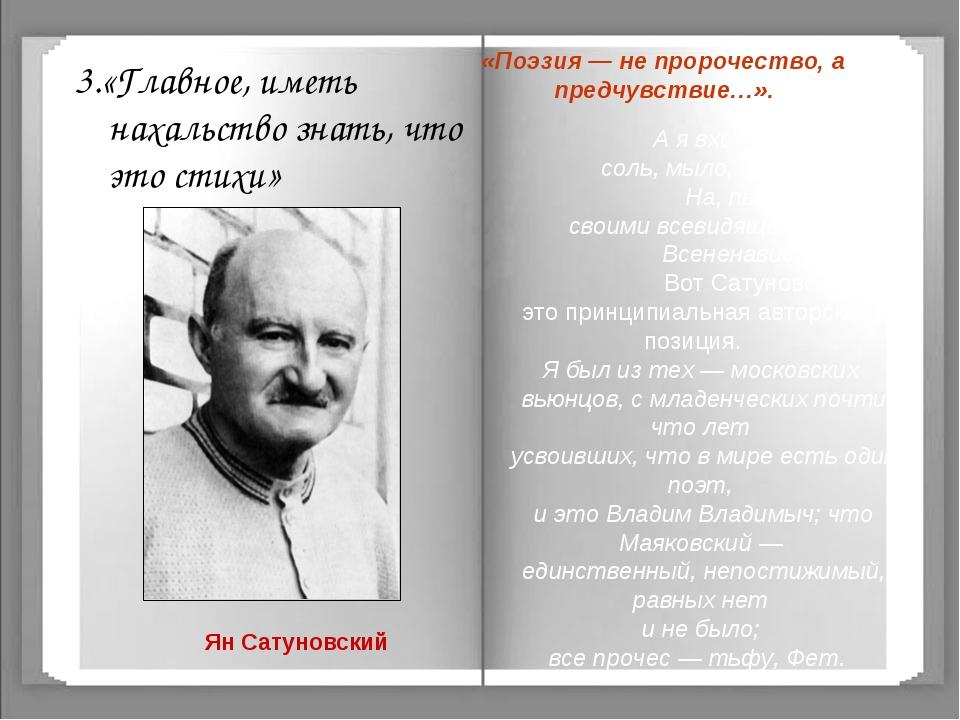 3.«Главное, иметь нахальство знать, что это стихи» Ян Сатуновский «Поэзия — н...