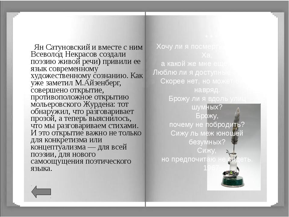 Ян Сатуновский и вместе с ним Всеволод Некрасов создали поэзию живой речи) п...