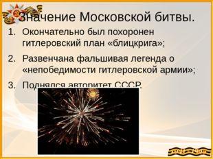 Значение Московской битвы. Окончательно был похоронен гитлеровский план «блиц