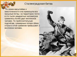 Сталинградская битва По своим масштабам и ожесточенности она превзошла все пр