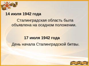 14 июля 1942 года Сталинградская область была объявлена на осадном положении.