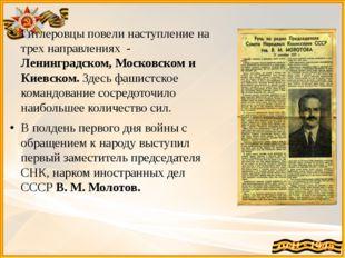 Гитлеровцы повели наступление на трех направлениях - Ленинградском, Московско