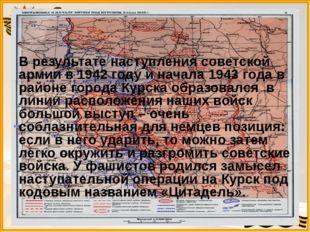 В результате наступления советской армии в 1942 году и начала 1943 года в ра