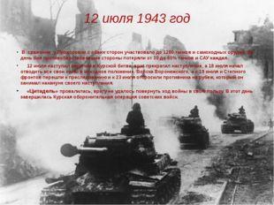 12 июля 1943 год В сражении у Прохоровки с обеих сторон участвовало до 1200 т