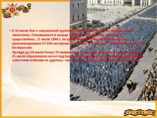 К 13 июля бои с окруженной группировкой врага восточнее Минска были закончен