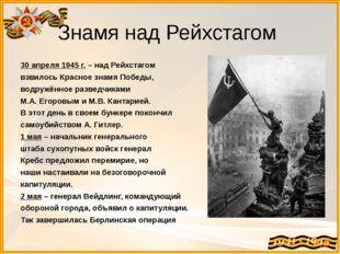 Знамя над Рейхстагом 30 апреля 1945 г. – над Рейхстагом взвилось Красное знам