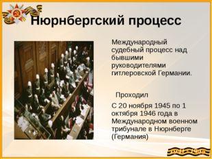 Нюрнбергский процесс Международный судебный процесс над бывшими руководителям