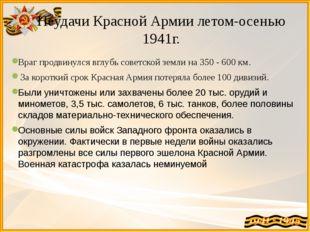 Неудачи Красной Армии летом-осенью 1941г. Враг продвинулся вглубь советской з
