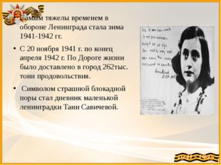 Самым тяжелы временем в обороне Ленинграда стала зима 1941-1942 гг. С 20 нояб