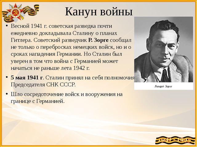 Канун войны Весной 1941 г. советская разведка почти ежедневно докладывала Ста...