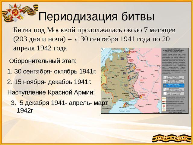 Периодизация битвы Оборонительный этап: 1. 30 сентября- октябрь 1941г. 2. 15...