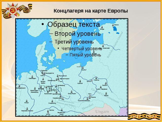 Концлагеря на карте Европы