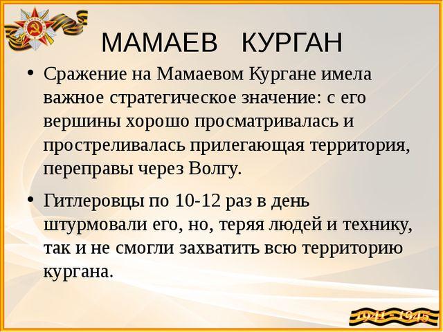 МАМАЕВ КУРГАН Сражение на Мамаевом Кургане имела важное стратегическое значен...