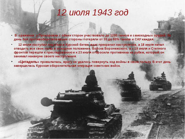 12 июля 1943 год В сражении у Прохоровки с обеих сторон участвовало до 1200 т...