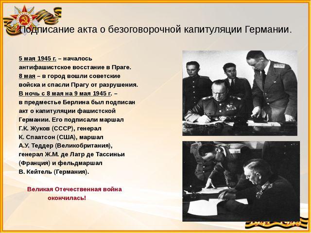 Подписание акта о безоговорочной капитуляции Германии. 5 мая 1945 г. – начало...