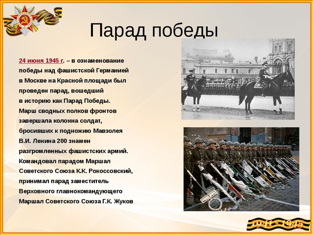Парад победы 24 июня 1945 г. – в ознаменование победы над фашистской Германие...