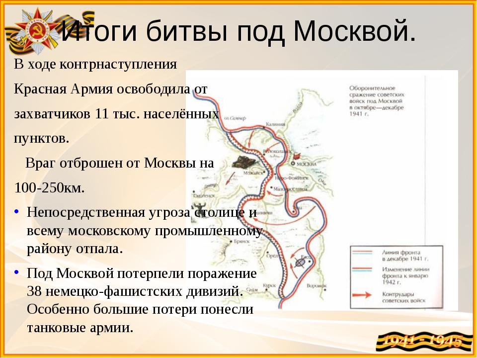 Итоги битвы под Москвой. В ходе контрнаступления Красная Армия освободила от...