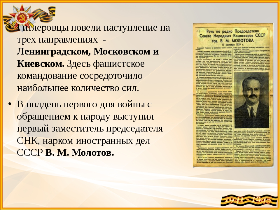 Гитлеровцы повели наступление на трех направлениях - Ленинградском, Московско...
