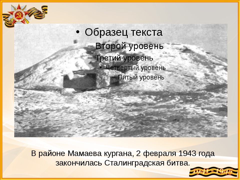 В районе Мамаева кургана, 2 февраля 1943 года закончилась Сталинградская битва.