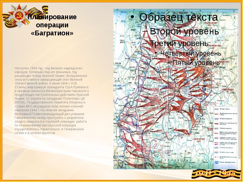 Планирование операции «Багратион» Наступил 1944 год - год великих надежд всех...