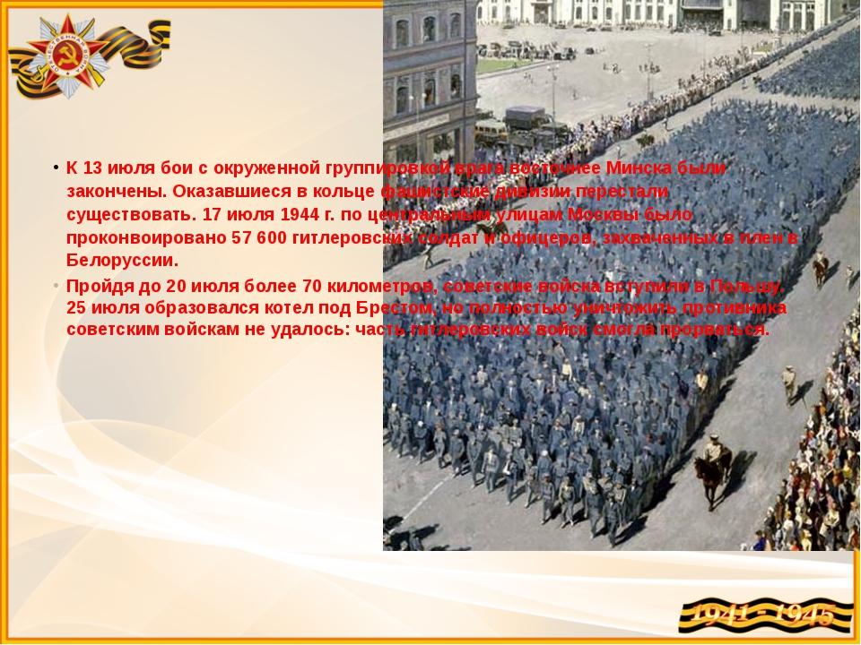 К 13 июля бои с окруженной группировкой врага восточнее Минска были закончен...