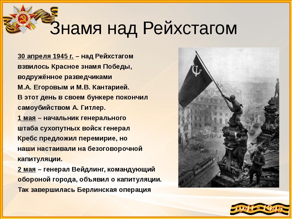 Знамя над Рейхстагом 30 апреля 1945 г. – над Рейхстагом взвилось Красное знам...