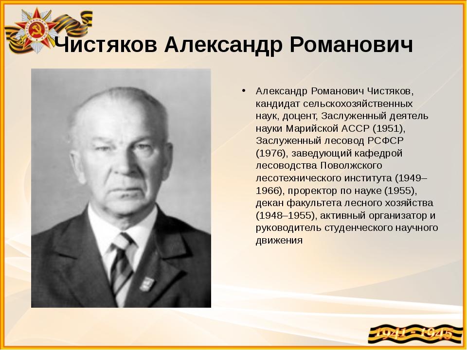 Чистяков Александр Романович Александр Романович Чистяков, кандидат сельскохо...