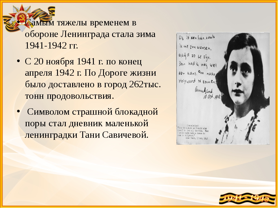 Самым тяжелы временем в обороне Ленинграда стала зима 1941-1942 гг. С 20 нояб...