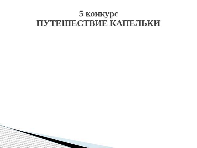 5 конкурс ПУТЕШЕСТВИЕ КАПЕЛЬКИ