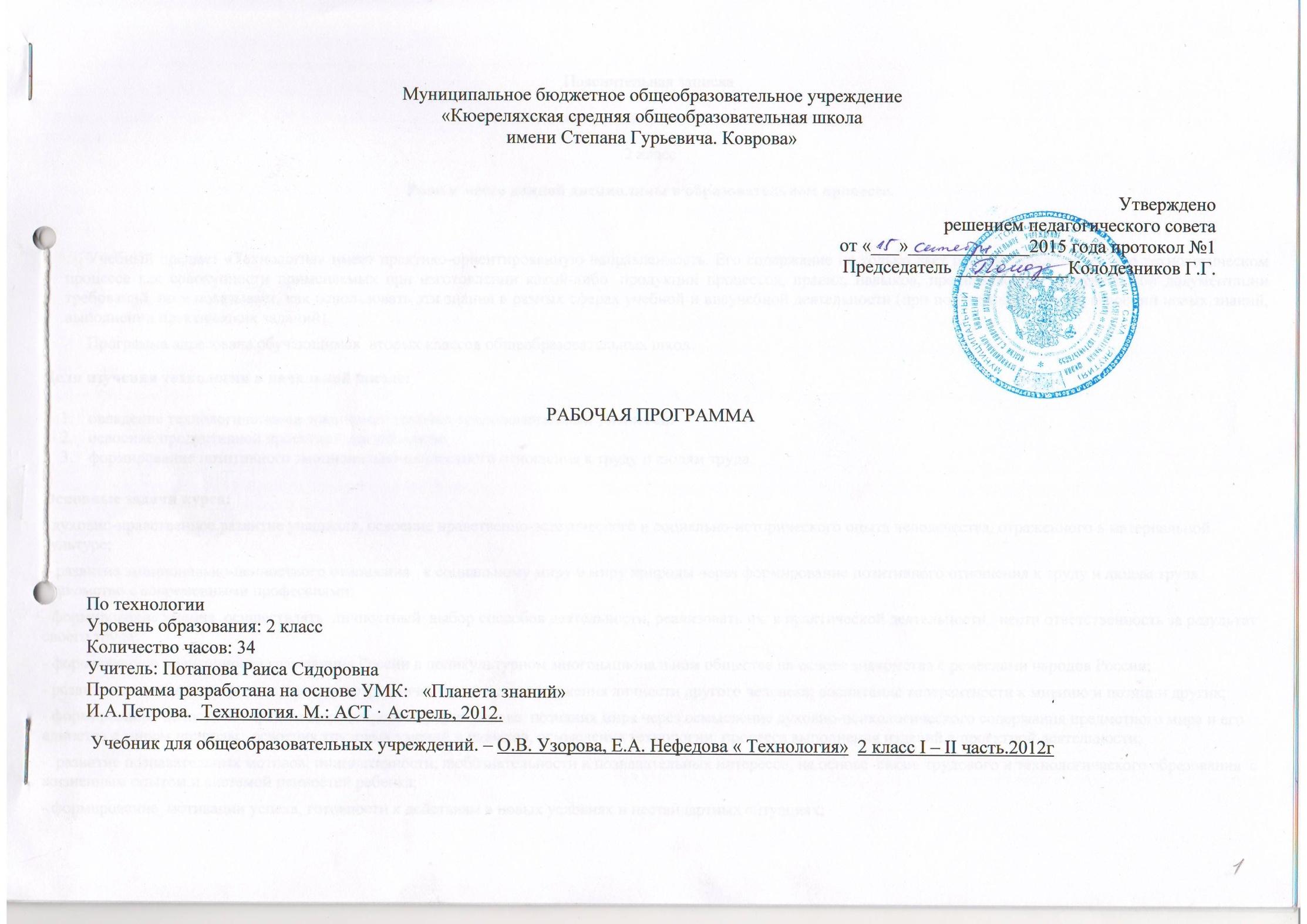 E:\Раиса Сидоровна\2015-2016\10008.JPG