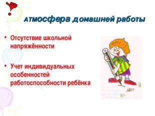 АТМосфера домашней работы Отсутствие школьной напряжённости Учет индивидуаль