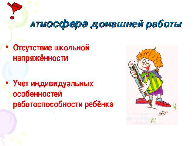 АТМосфера домашней работы Отсутствие школьной напряжённости Учет индивидуаль...